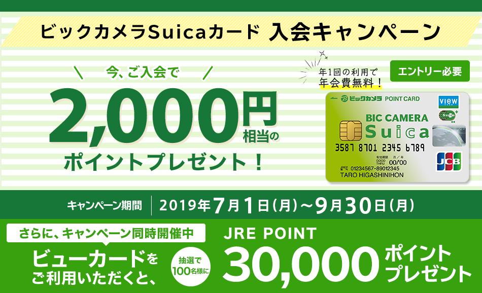 ビックカメラSuicaカードの新規入会キャンペーン