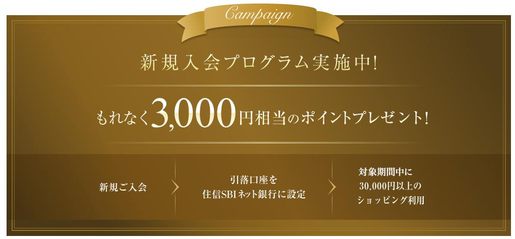 ミライノカードGOLDの入会キャンペーン