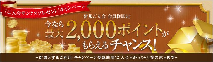 MUFGカード ゴールドの新規入会キャンペーン