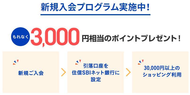 ミライノカードの新規入会キャンペーン
