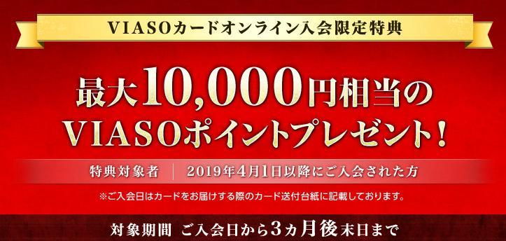 VIASOカード入会キャンペーン
