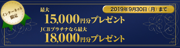 JCB一般カードの入会キャンペーン