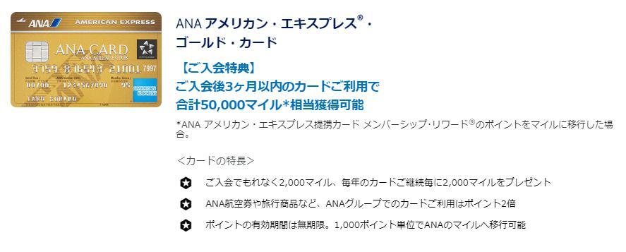 ANAアメックス・ゴールドの入会キャンペーン