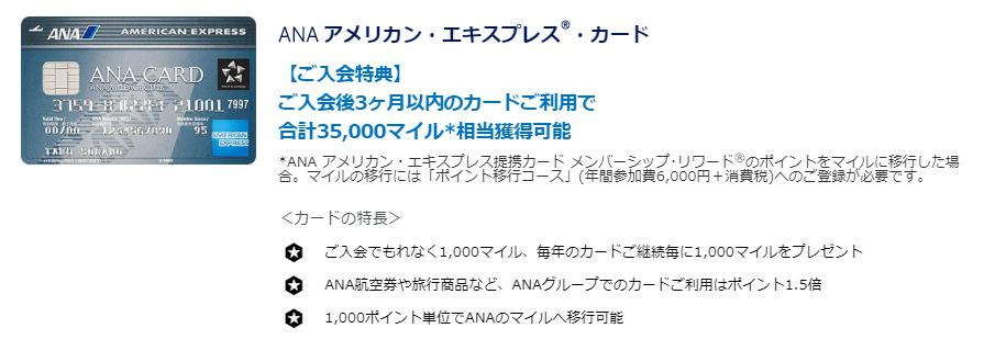 ANAアメックスの入会キャンペーン