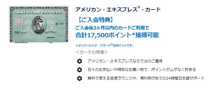アメリカン・エキスプレス・カードの入会キャンペーン