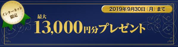 JCB CARD W入会キャンペーン