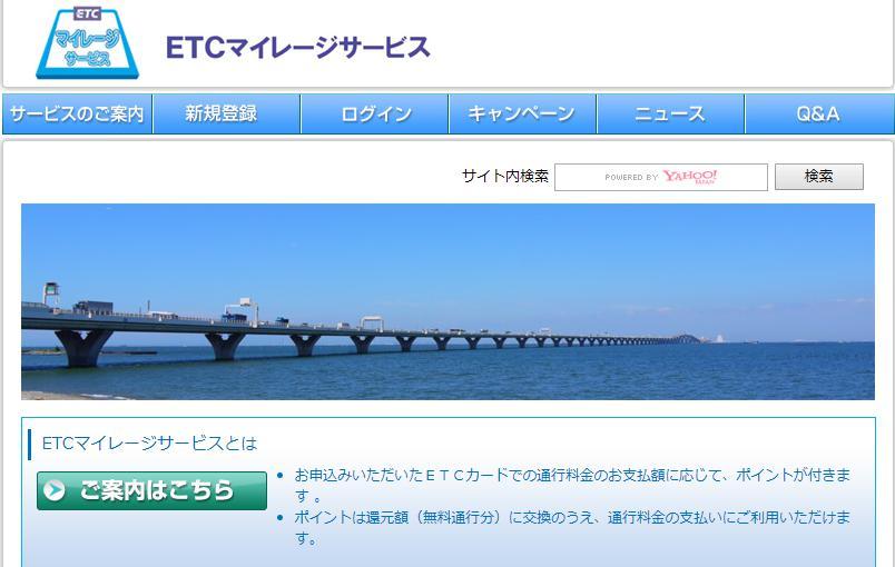ETCカードマイレージサービス