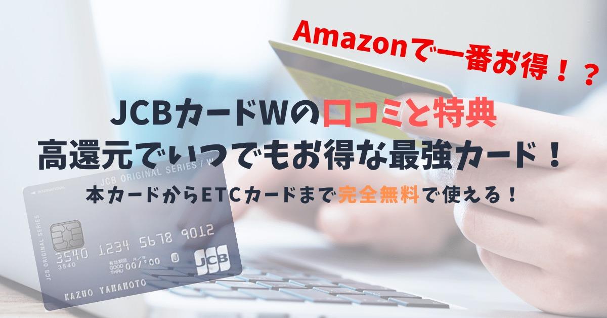 【JCBカード Wの口コミと特典】ETCカードまで完全無料で使える高還元カードの登場!