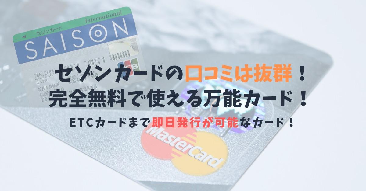 セゾンカードインターナショナルの口コミと特典|ETCカードまで完全無料で使えるぞ!
