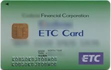 高速道路組合法人ETCカード