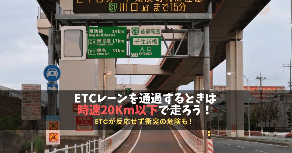 ETCレーン通過時は時速20km以下を遵守