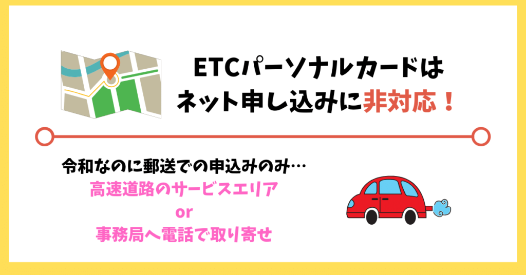 ETCパーソナルカードの発行方法 ネット申し込みに非対応
