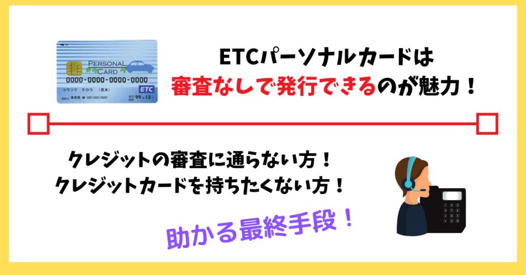 ETCパーソナルカードのメリットは審査なしで持てること!
