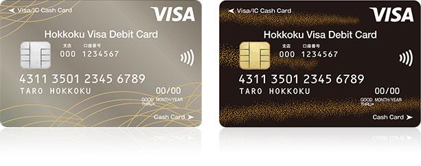 北國銀行のデビットカード