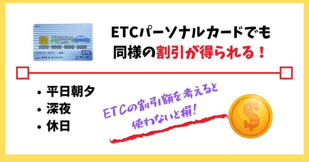 ETCパーソナルカードで得られる割引額