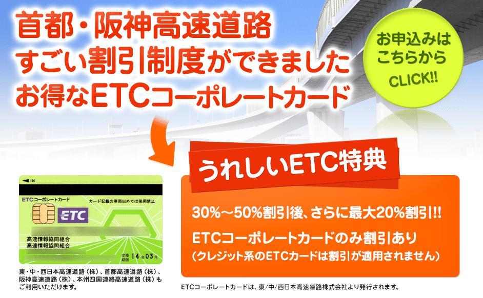 ETCコーポレートカードの公式サイト