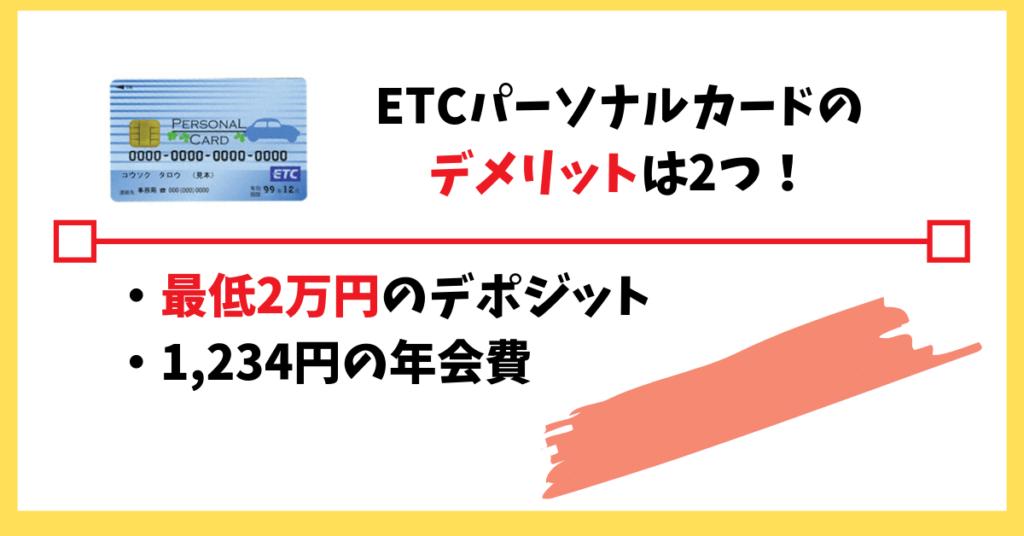 ETCパーソナルカードのデメリット