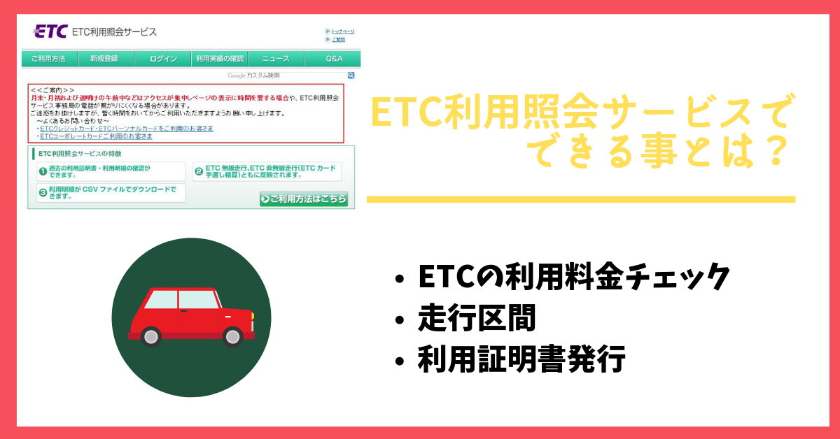 ETC利用照会サービスは過去の利用履歴がわかる