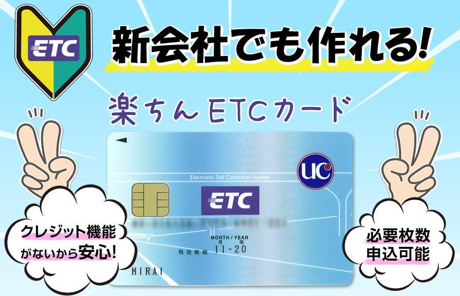 法人ETCカードの公式サイト