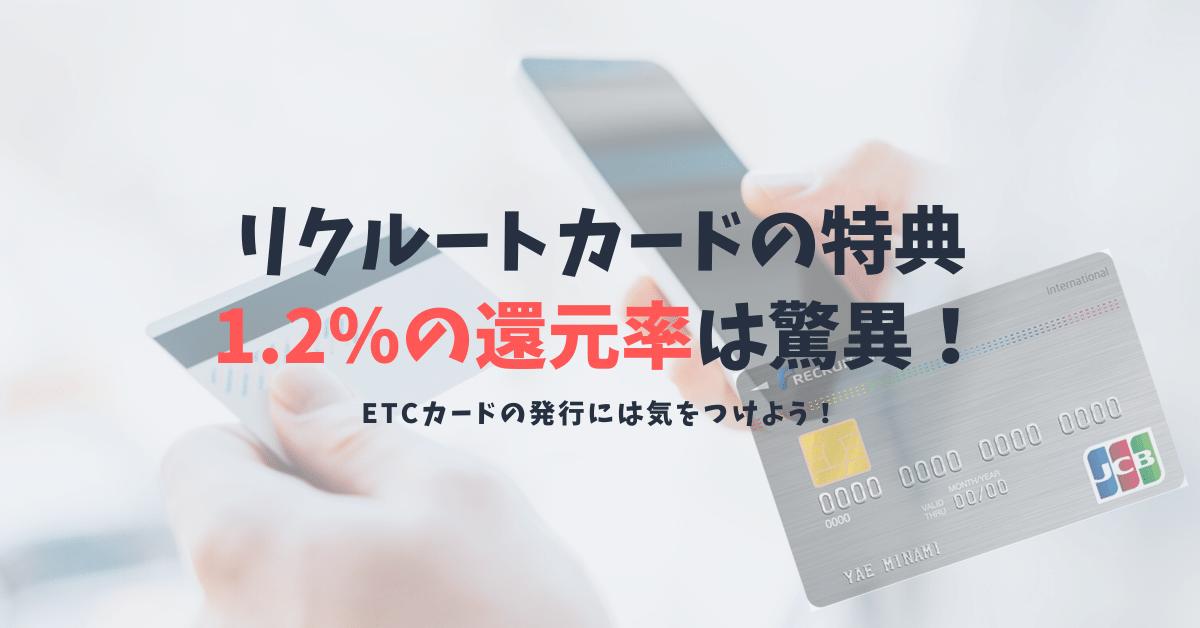 【リクルートカードの特典が豪華!】高還元カードを使い倒そう!ETCカードの発行には注意!