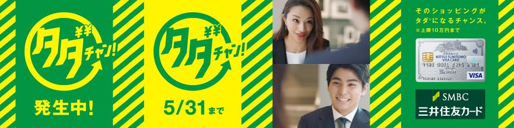 三井住友VISAカードタダチャン
