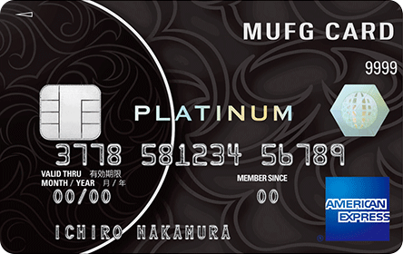 MUFGカード・プラチナアメリカン・エキスプレス・カード