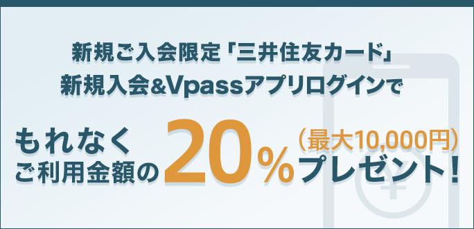 三井住友VISAカードで20%キャッシュバック