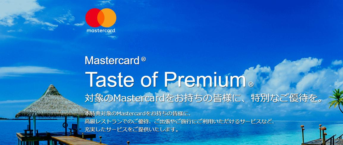 Taste of Premium