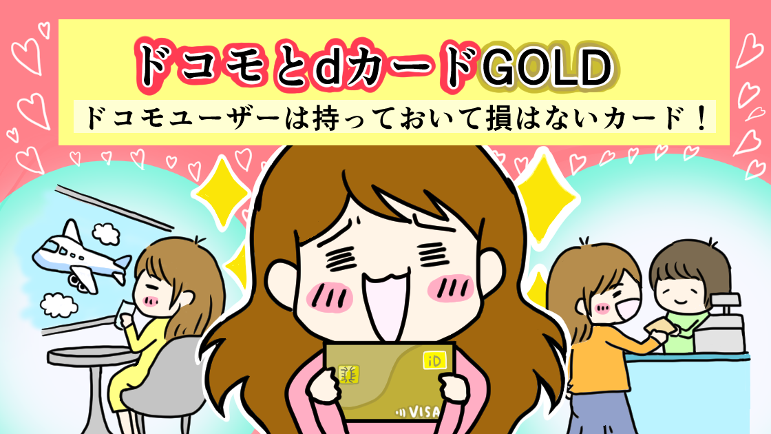 【口コミ多数】dカードGOLDはドコモユーザー必須の特典が豊富!dカードGOLDのメリット・デメリットを解説