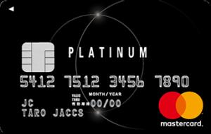 JACCSプラチナカード