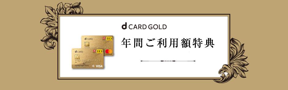 dカードゴールドクーポン