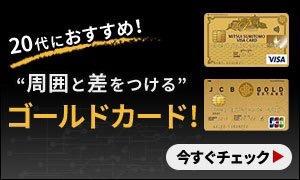20代おすすめゴールドカード