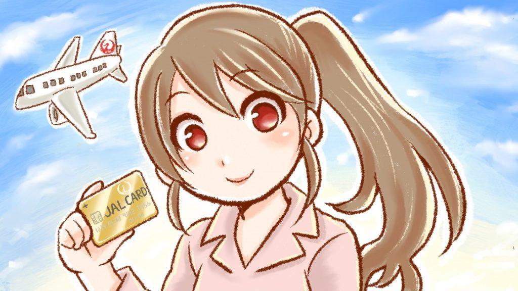 【口コミ多数】JAL CLUB-Aゴールドカードの特典・魅力を徹底解説|JALマイルが貯まりやすいメリットや気になるデメリットまとめ