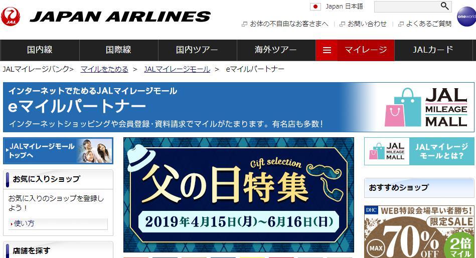 JAL eマイルパートナー
