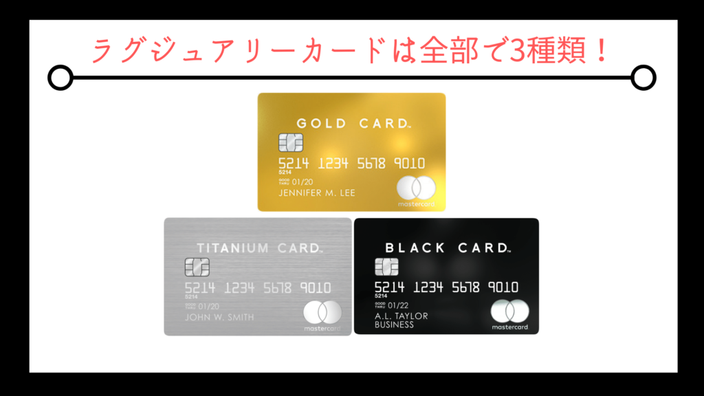 ラグジュリーカードは全部で3種類!