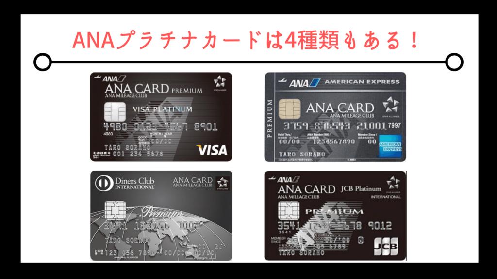 ANAプラチナカードの種類
