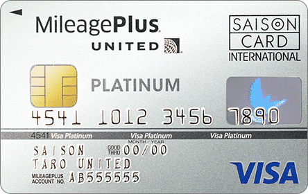 MileagePlusセゾン・プラチナカード