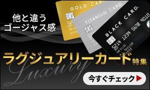 ラグジュアリーカードの種類と特集