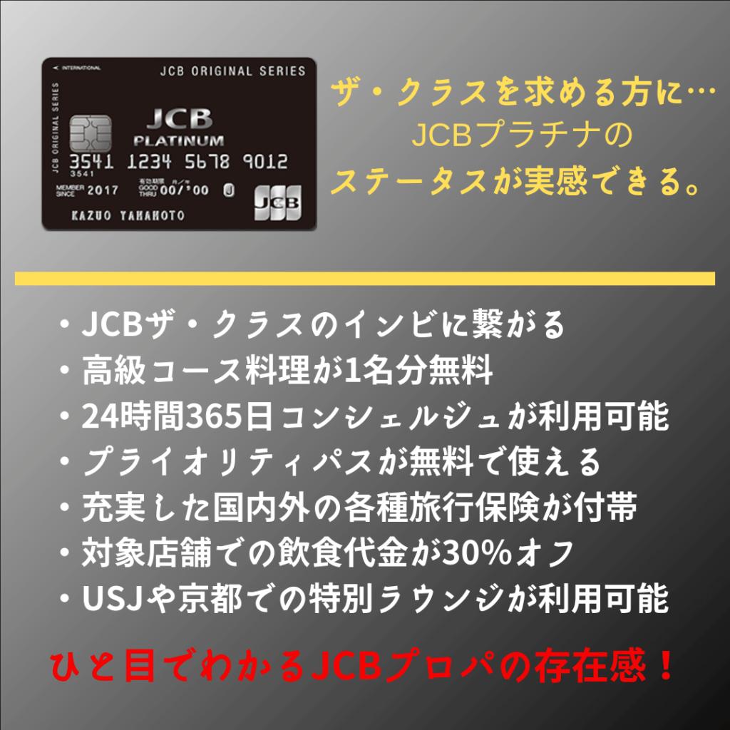 JCBプラチナカードの特典