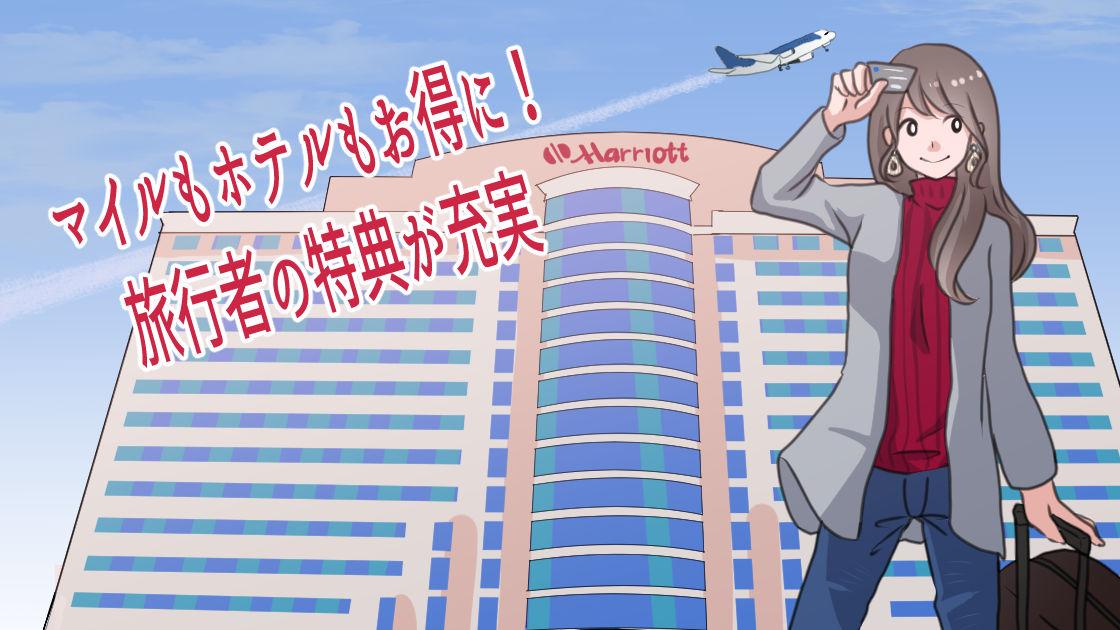 【口コミ多数】SPGアメックスカードの特典は豪華|知っておきたいメリット・デメリットを解説!