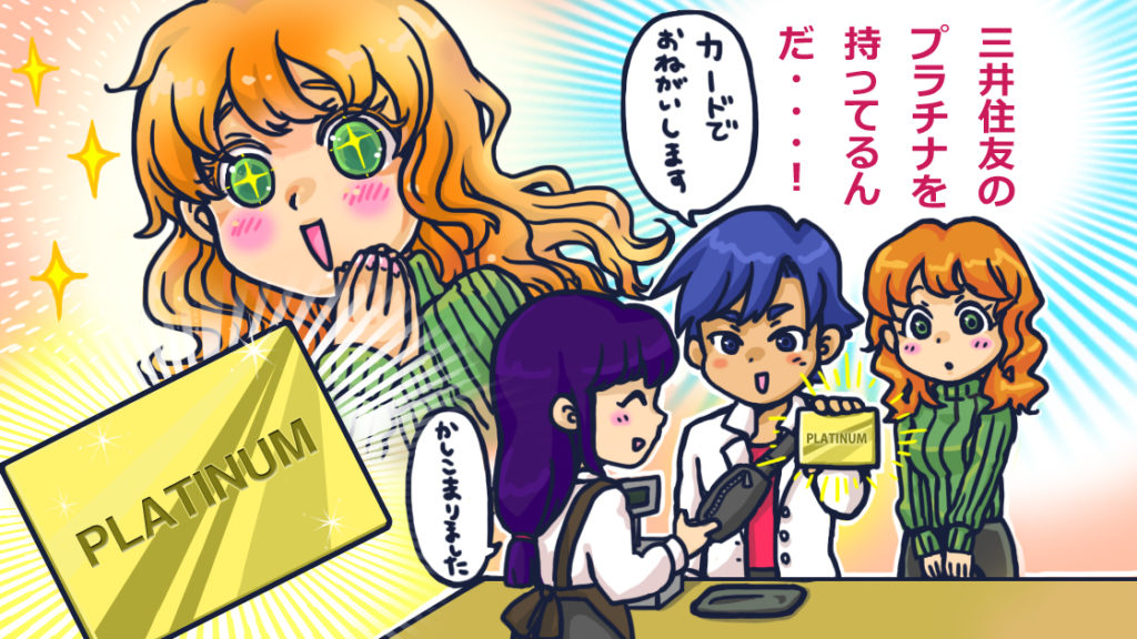 これぞステータス!よくわかる三井住友カード プラチナを持つメリットと口コミを解説!