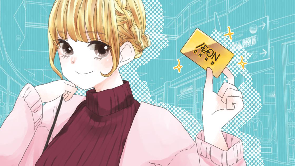 【口コミ有】イオンゴールドカードは年会費無料で持てるゴールドカード|インビテーションの条件と得られる特典を解説!