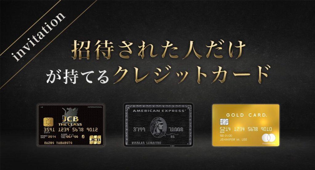 クレジットカードのインビテーションは招待された人だけが持てる