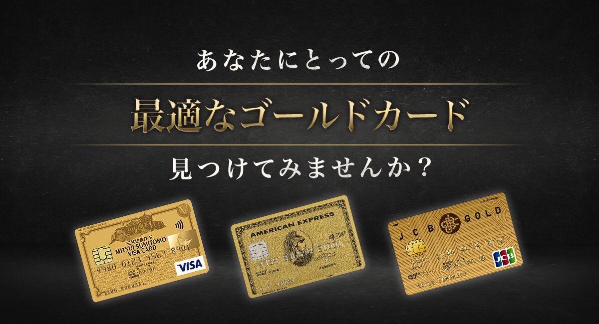 【2019年版】独断と偏見で選んだでおすすめゴールドカードを比較|あなたに最適なゴールドカードはコレだ!