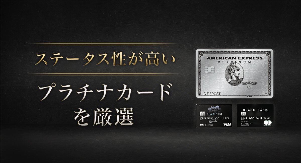 豊富な特典が付帯するおすすめプラチナカードを比較|人気・支持されているプラチナカードは【2020年版】