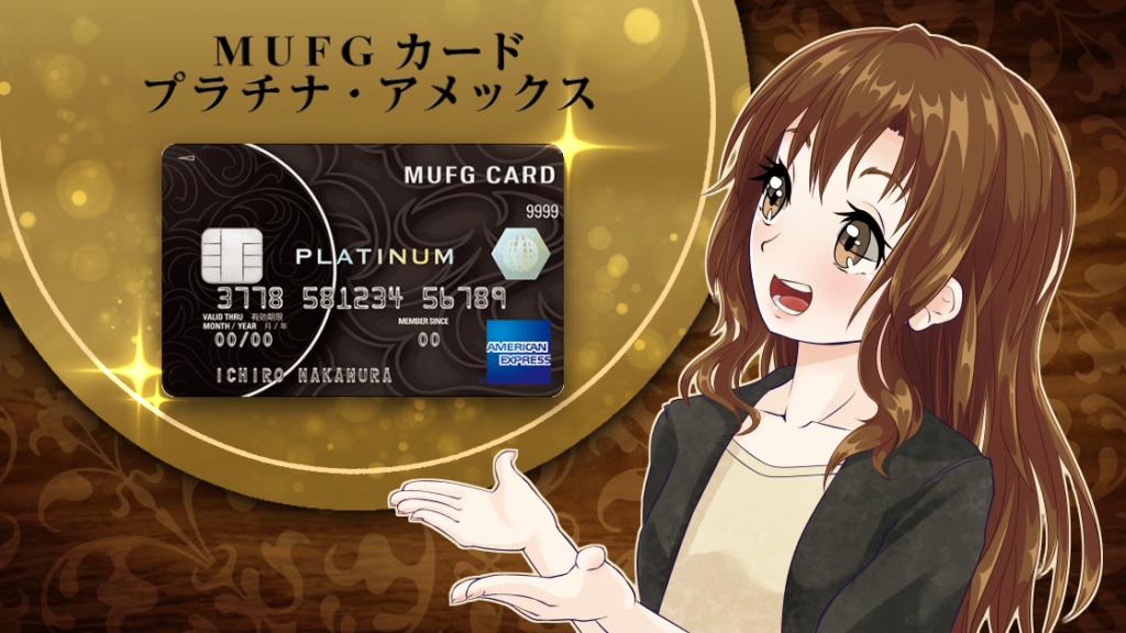 ステータス抜群!MUFGカード・プラチナ・アメックスカード完全ガイド|得られるメリットと口コミを紹介!