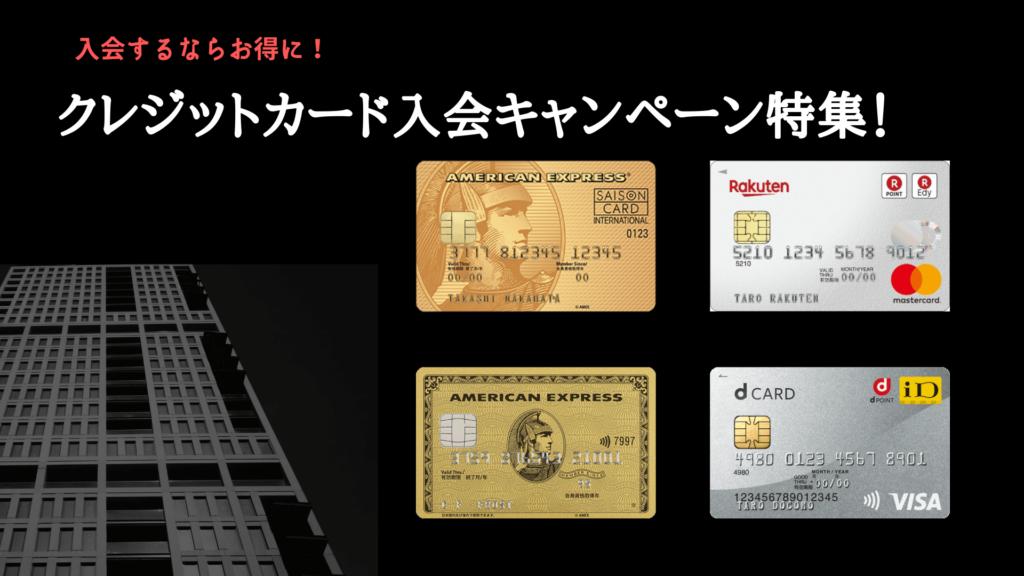 クレジットカードの入会キャンペーンが全てわかる!各種カードの入会で得するキャンペーン情報