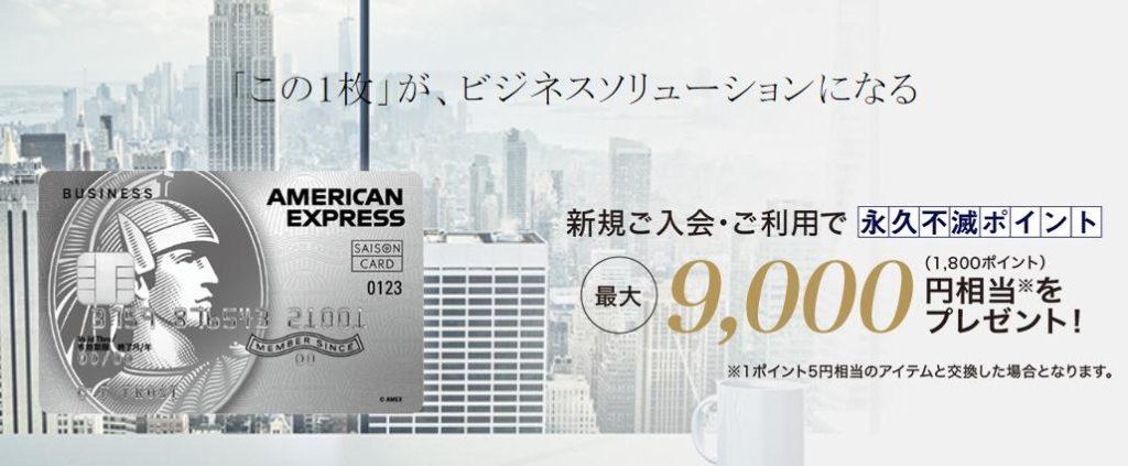 セゾンプラチナビジネスアメリカン・エキスプレスカード
