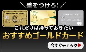 おすすめのゴールドカード